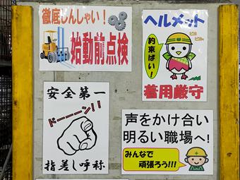 淡路マテリア 九州LC 倉庫内写真