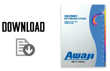 鋼製突合せ溶接式継手カタログ 淡路マテリア ダウンロード