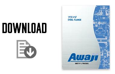 淡路マテリア 赤萩フランジ 製品カタログ ダウンロード