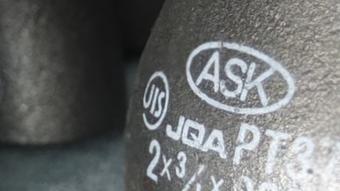 ASK印 継手写真