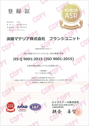 淡路マテリア 赤萩フランジ 品質保証 登録証