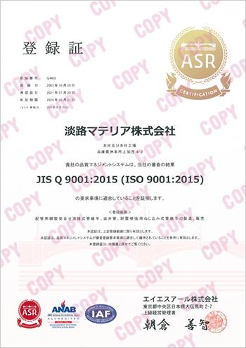 淡路マテリア 継手製缶ユニット ISO9001