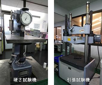 硬さ試験機と引張試験機